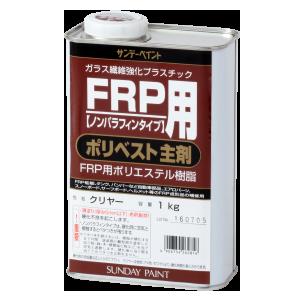 FRP用ポリベスト主剤