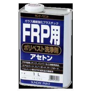 FRP用 ポリベスト洗浄剤(アセトン)