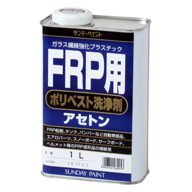 FRP用 ポリベスト洗浄剤(アセトン) FRP補修塗剤