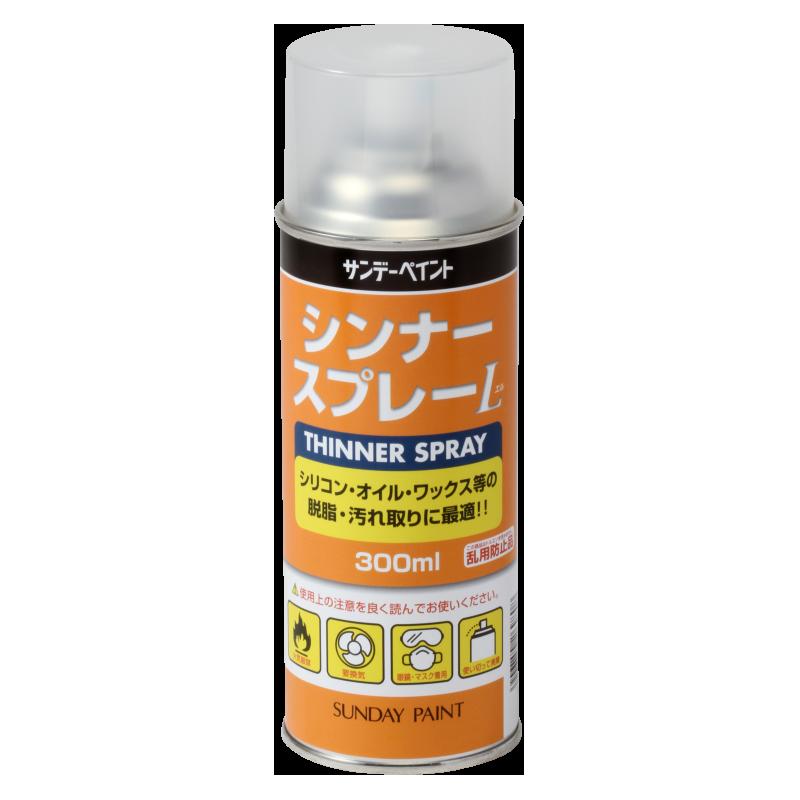 シンナースプレーL 塗装補助剤