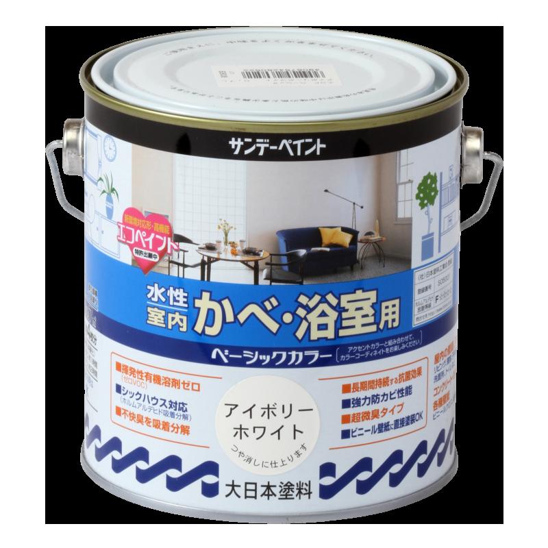 水性室内 かべ・浴室用 ベーシックカラー 屋内かべ用塗料