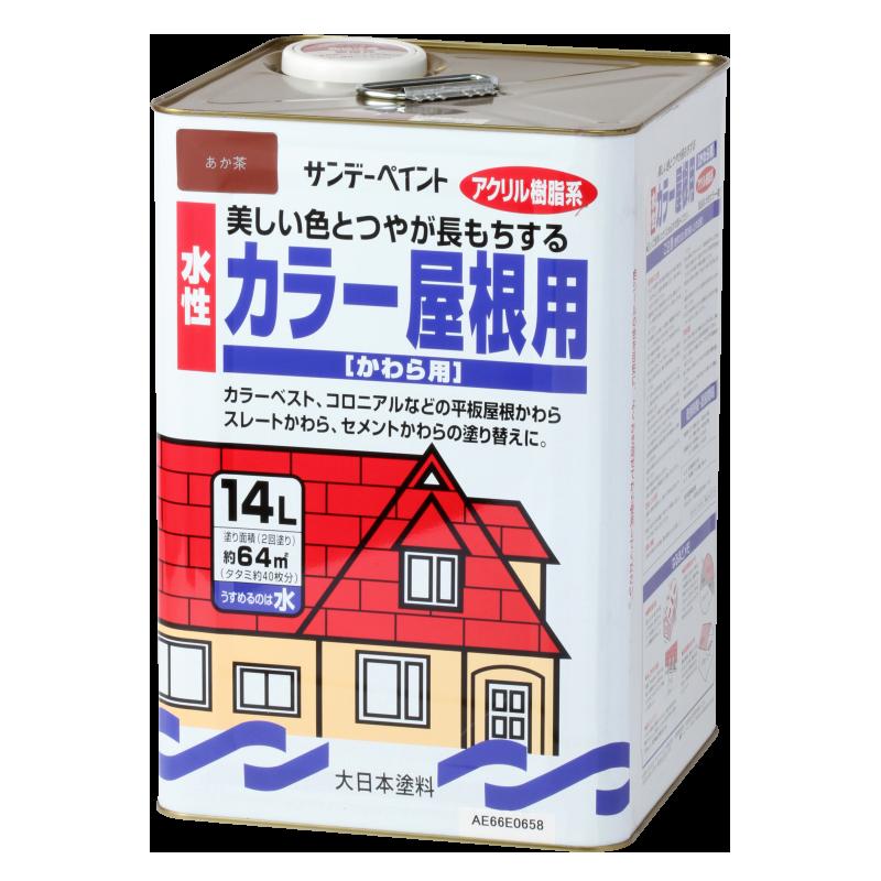 水性 カラー屋根用 かわら屋根用塗料