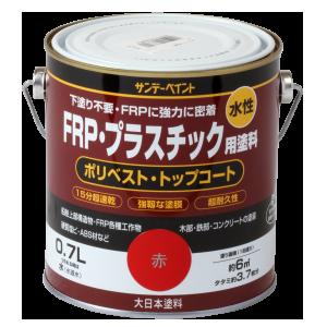 水性FRP・プラスチック用塗料