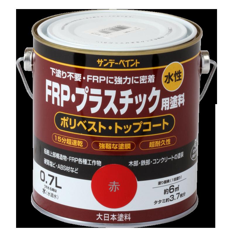 水性FRP・プラスチック用塗料 FRP・プラスチック用塗料