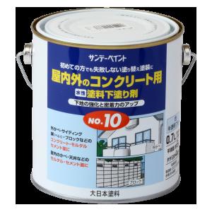 水性 塗料下塗り剤No.10