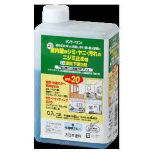 カチオン系水性 塗料下塗り剤 No.20