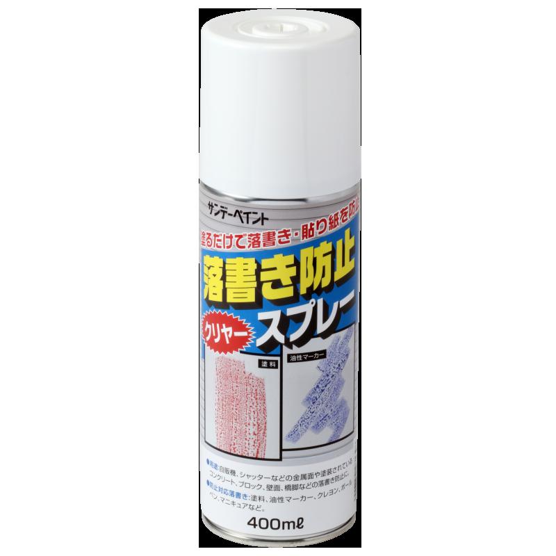落書き防止スプレー スプレー塗料
