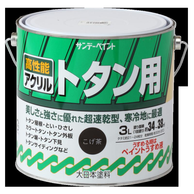 アクリル トタン用 屋外トタン用塗料