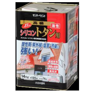 油性 シリコン トタン用