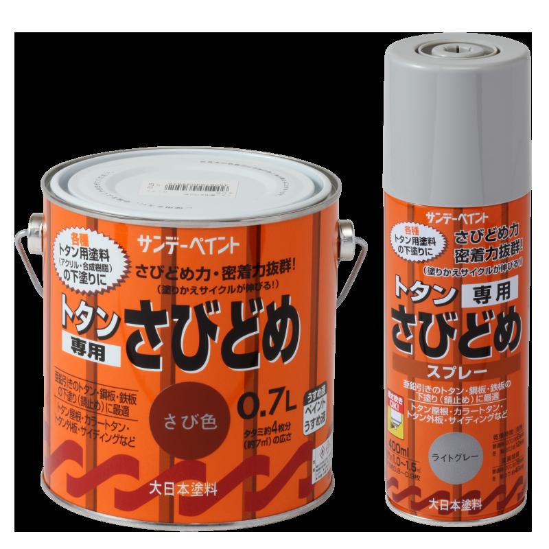 トタン専用さびどめ 屋外トタン用塗料