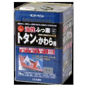 油性ふっ素トタン・かわら用
