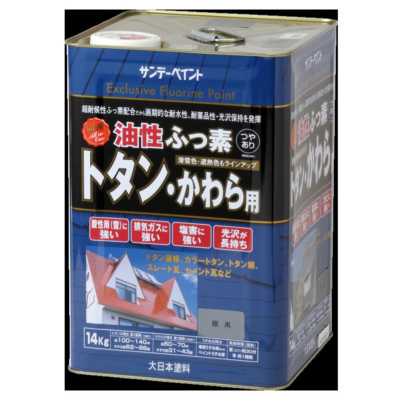 油性ふっ素トタン・かわら用 屋外トタン用塗料