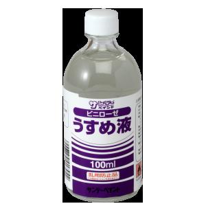 ビニローゼうすめ液