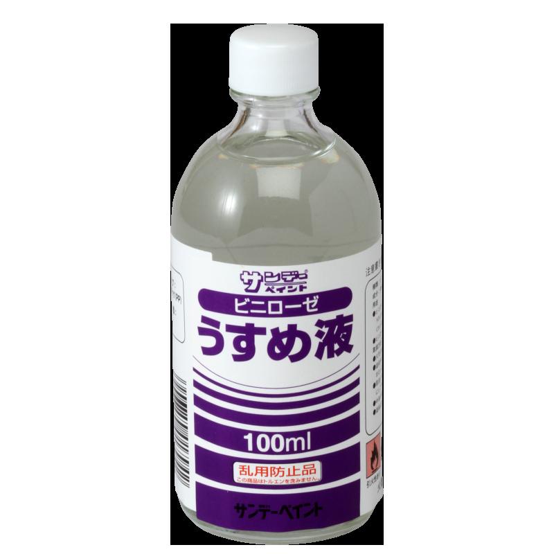 ビニローゼうすめ液 うすめ液